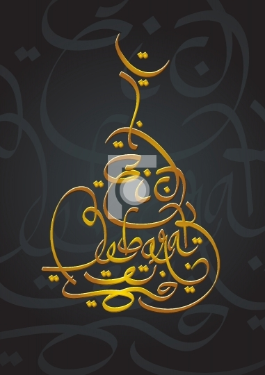Mosque shape Eid Mubarak in English - Arabic Style Calligraphy