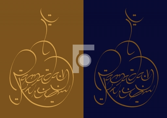 Mosque Shape Ramadan Kareem Calligraphy in English